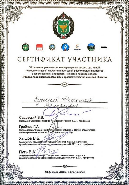 1997г получение сертификата хирургическая стоматология казанская государственная медицинс документы для заявления на получение сертификата для труженика тыла